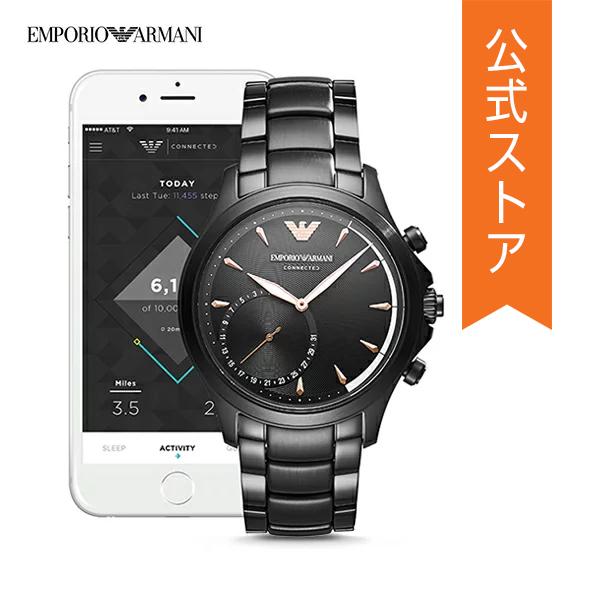 『ショッパープレゼント』30%OFF エンポリオ アルマーニ ハイブリッド スマートウォッチ 公式 2年 保証 EMPORIO ARMANI iphone android 対応 ウェアラブル Smartwatch 腕時計 メンズ アルベルト ART3012 ALBERTO