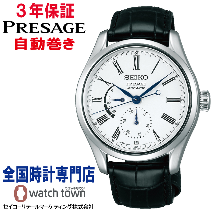 正規品 送料無料 ラッピング無料 レビュー特典 全店販売中 セイコー SEIKO プレザージュ PRESAGE 琺瑯ダイヤル 自動巻 格安 6R27 手巻つき 腕時計 SARW035 メカニカル メンズ