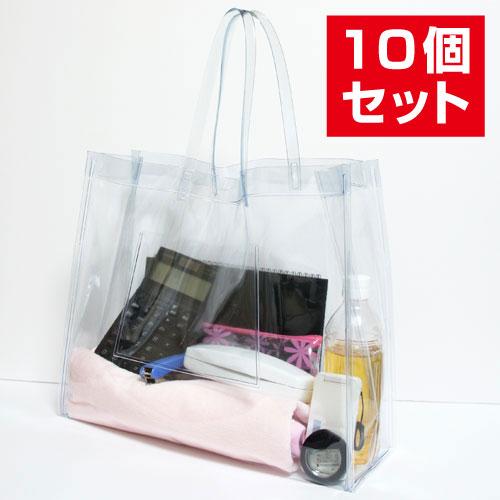 【送料無料】【透明バッグ】【肩掛けOK】抗菌 ビニールバッグ Lサイズ 透明 10個セット【日本製】 クリアバッグ