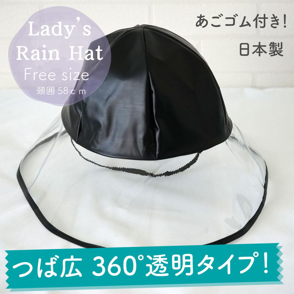 婦人用 贈物 旅行 登山 雨天 つばが広く後ろまで透明なので視認性抜群 雨の自転車でも視界が見えやすく安全です お子様の塾や習い事の送り迎えにもグッド メール便OK 女性 大人用 防水 ビニール おしゃれ 帽子 フリーサイズ 日本製 ブラック つば広 レインハット レディース あごゴム付き 雨具 レインキャップ 大特価!! かわいい