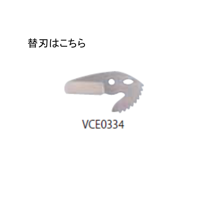 オーバーのアイテム取扱☆ 超人気 塩ビカッター用替刃 MCC VCE0334 替刃