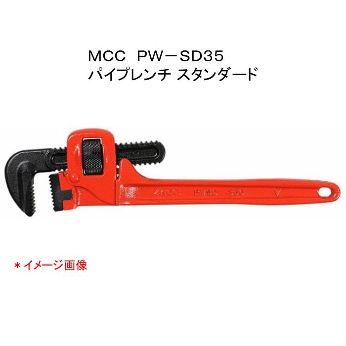 配管工具 MCC 松阪鉄工所 PW-SD35 スタンダード ◆高品質 Seasonal Wrap入荷 パイプレンチ