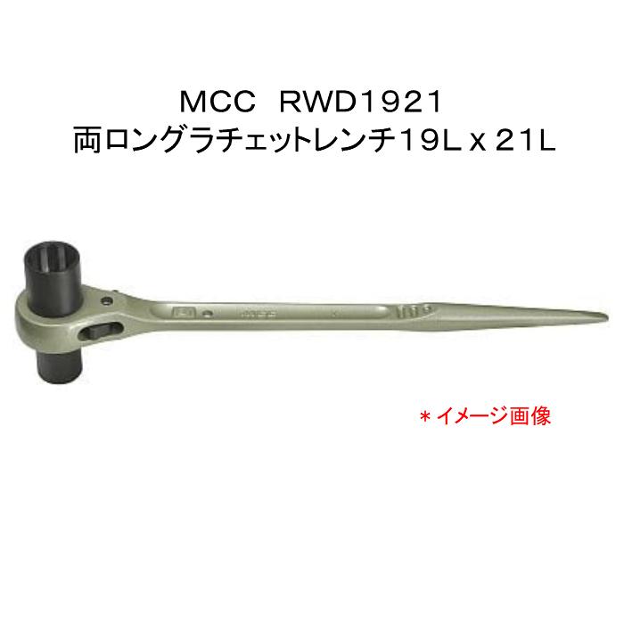 建設用工具 MCC 松阪鉄工所 両ロングラチェットレンチ RWD1921 特価品コーナー☆ 特価品コーナー☆