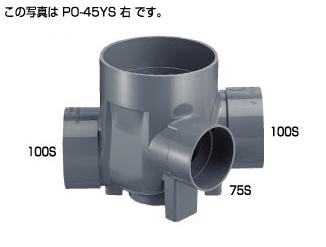販売 宅内マス タキロン PO-45YS100X75-150 超目玉 段差付き合流マス