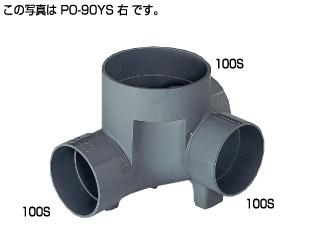 宅内マス タキロン 段差付き合流マス PO-90YS100-150 大人気 好評