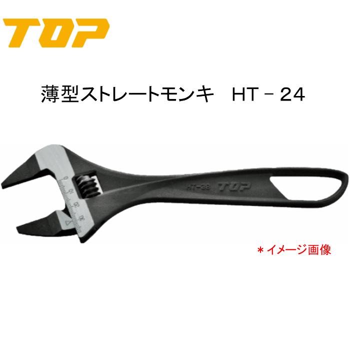 売店 モンキレンチ TOP 年中無休 トップ工業 HT-24 薄型ストレートモンキ