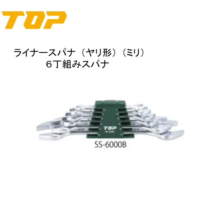 スパナセット 大注目 TOP トップ工業 新着 ライナースパナ ミリ ヤリ形 SS-6000B 6丁組スパナ