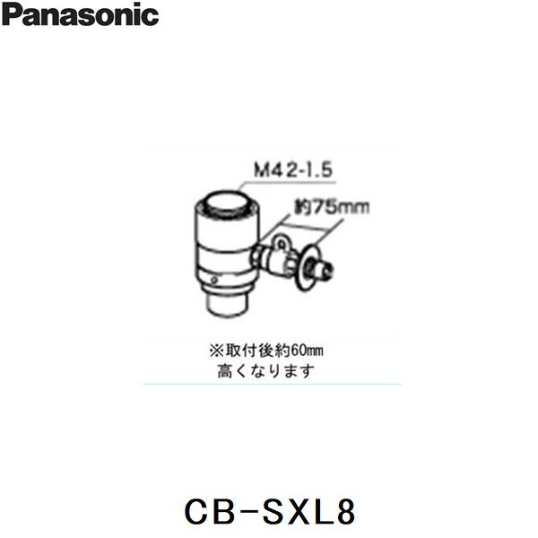 パナソニック[Panasonic]分岐水栓CB-SXL8