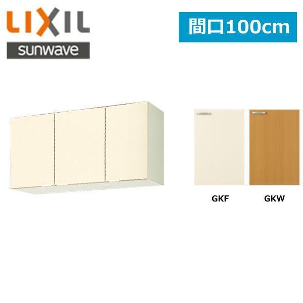 リクシル[LIXIL/SUNWAVE]木製扉・木製キャビネット[GKシリーズ]不燃処理吊戸棚100cmGK(F・W)-A-100AF
