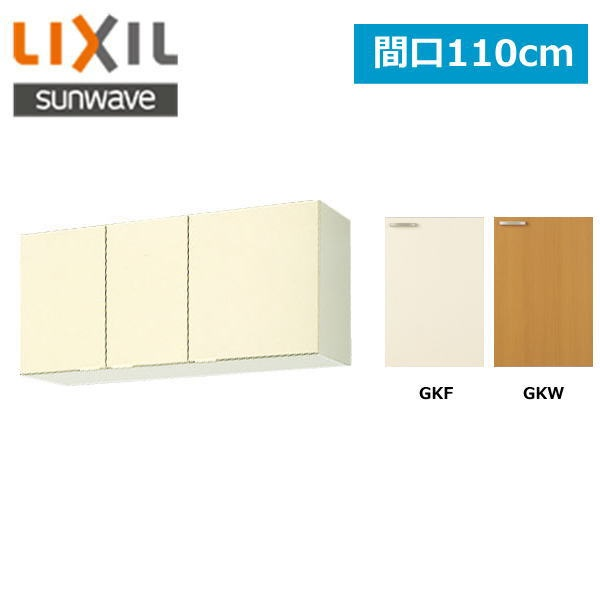 リクシル[LIXIL/SUNWAVE]木製扉・木製キャビネット[GKシリーズ]不燃処理吊戸棚110cmGK(F・W)-A-110F