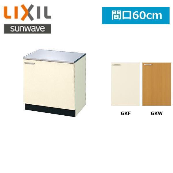 リクシル[LIXIL/SUNWAVE]木製扉・木製キャビネット[GKシリーズ]コンロ台60cmGK(F・W)-K-60K