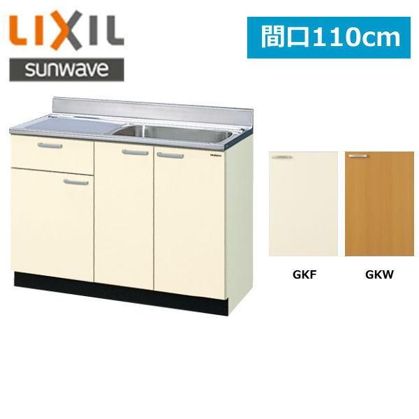 リクシル[LIXIL/SUNWAVE]木製扉・木製キャビネット[GKシリーズ]流し台110cmGK(F・W)-S-110SYN(R・L)