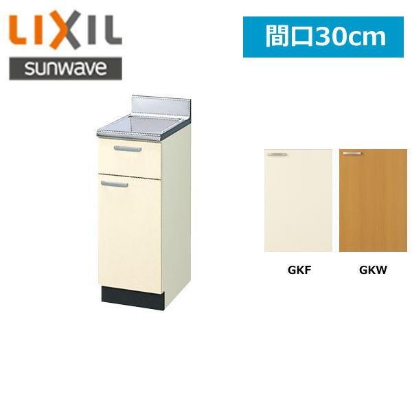 リクシル[LIXIL/SUNWAVE]木製扉・木製キャビネット[GKシリーズ]調理台30cmGK(F・W)-T-30Y