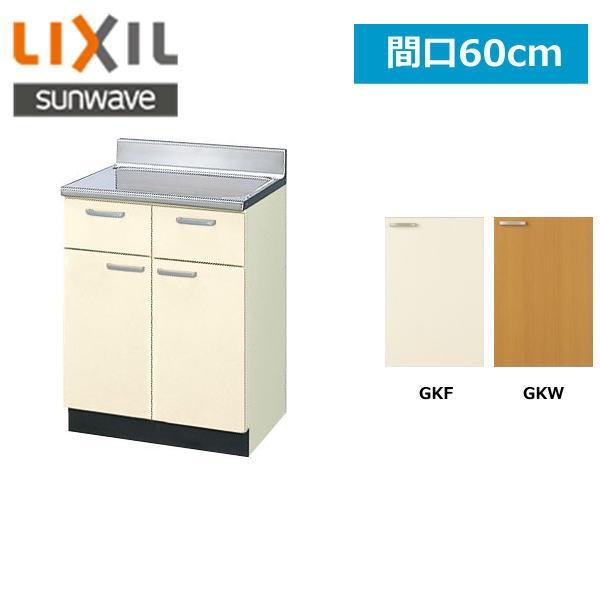 リクシル[LIXIL/SUNWAVE]木製扉・木製キャビネット[GKシリーズ]調理台60cmGK(F・W)-T-60Y