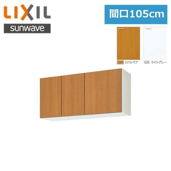 【フラッシュクーポン!5/1~5/8 AM9:59】リクシル[LIXIL/SUNWAVE]木製扉・木製キャビネット[GSシリーズ]吊戸棚105cmGS(M・E)-A-105