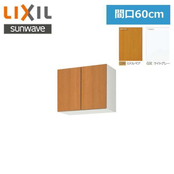 リクシル[LIXIL/SUNWAVE]木製扉・木製キャビネット[GSシリーズ]吊戸棚60cmGS(M・E)-A-60