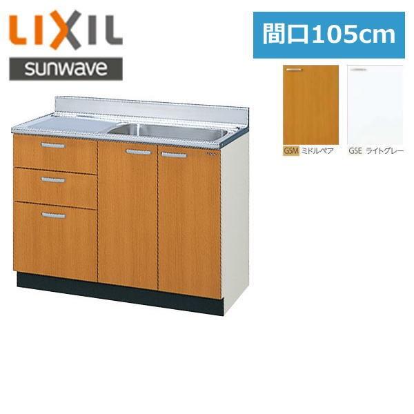 リクシル[LIXIL/SUNWAVE]木製扉・木製キャビネット[GSシリーズ]流し台105cmGS(M・E)-S-105SXT(R・L)