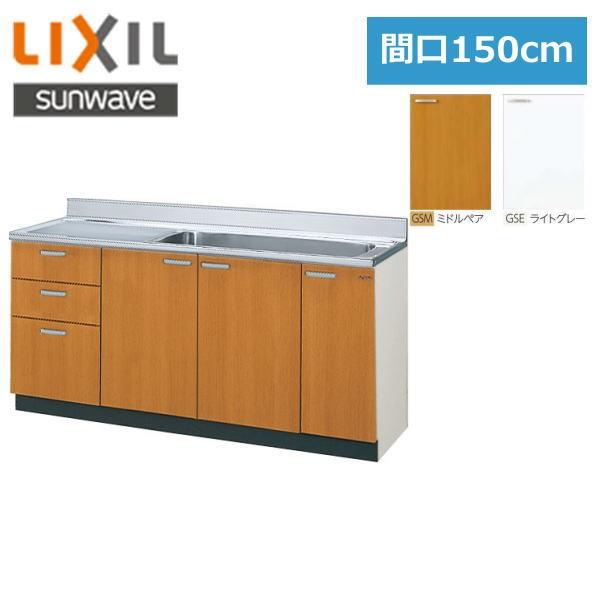 リクシル[LIXIL/SUNWAVE]木製扉・木製キャビネット[GSシリーズ]流し台150cmGS(M・E)-S-150MXT(R・L)