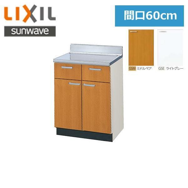 リクシル[LIXIL/SUNWAVE]木製扉・木製キャビネット[GSシリーズ]調理台60cmGS(M・E)-T-60Y