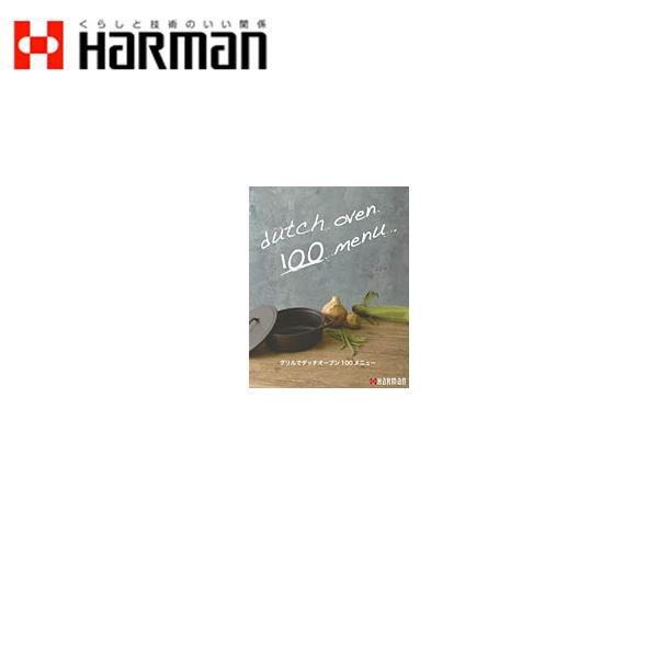 ハーマン[HARMAN]コンロオプションダッチオーブン100メニューLP0302(10冊入)