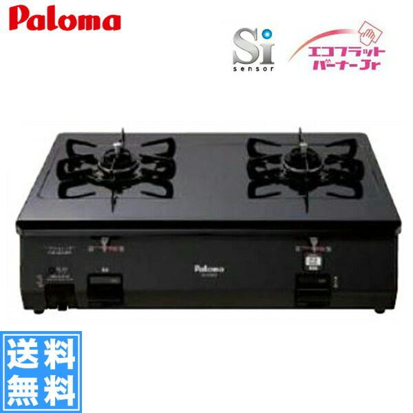 [PA-209B]パロマ[Paloma]テーブルコンロ[59cmタイプ][グリルなし]【送料無料】