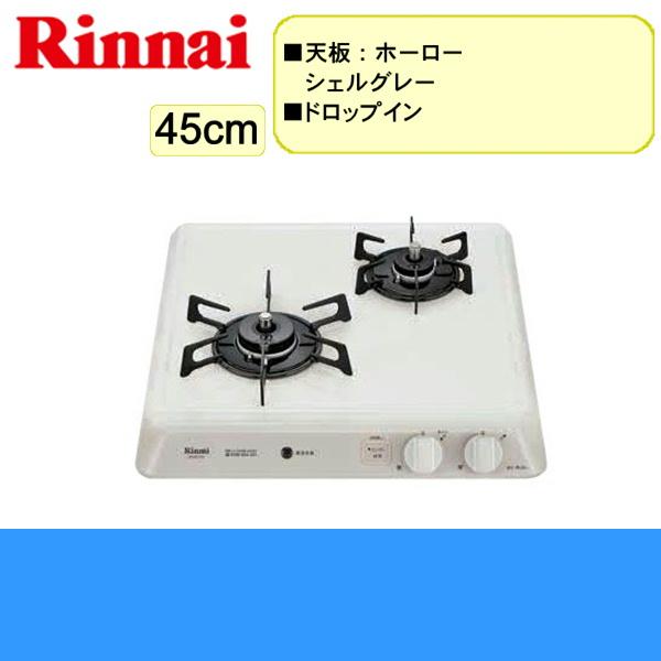 リンナイ[RINNAI]ビルトインコンロRD421H3S[45cm幅]ドロップインタイプ[3V乾電池使用]【送料無料】