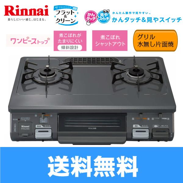 リンナイ[RINNAI]テーブルコンロ[ワンピーストップ]水無片面焼グリルRT64JH6S-G【送料無料】