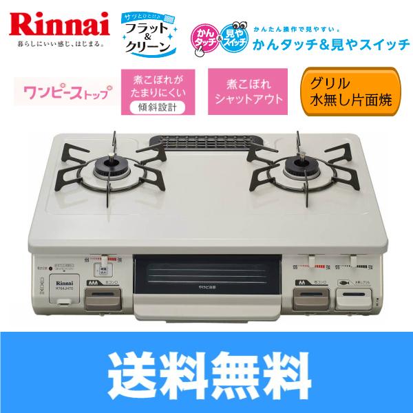 [RT64JH7S-CL-13A]リンナイ[RINNAI]テーブルコンロ[ワンピーストップ]水無片面焼グリル[左大バーナー・都市ガス]【送料無料】