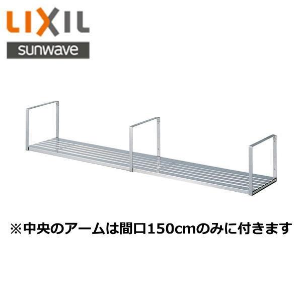 リクシル[LIXIL/SUNWAVE]ステンレス製水切棚1段SRW-150-1S