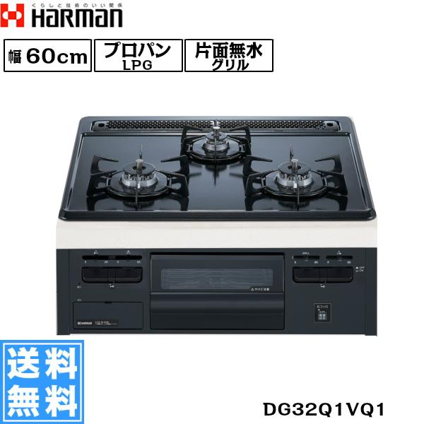 [DG32Q1VQ1/LPG]ハーマン[HARMAN]ガスビルトインコンロ[片面無水グリル][60cm][プロパンガス用]【送料無料】