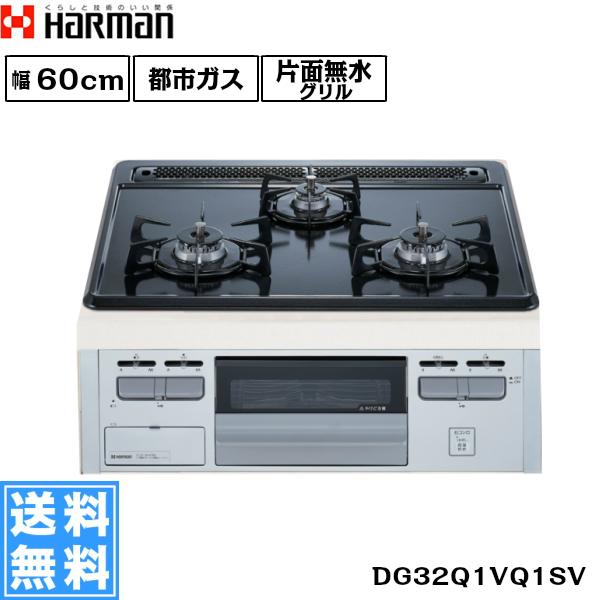 [DG32Q1VQ1SV/13A]ハーマン[HARMAN]ガスビルトインコンロ[片面無水グリル][60cm][都市ガス用]【送料無料】