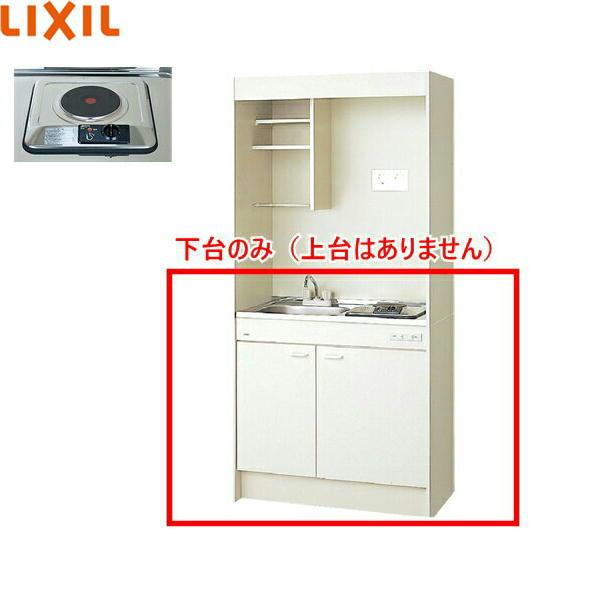 [DMK09HEWB1A200]リクシル[LIXIL]ミニキッチン[扉タイプ]ハーフユニット[90cm・電気コンロ200V]【送料無料】