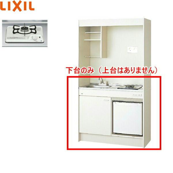 [DMK10HFWB1D+JR-N40G]リクシル[LIXIL]ミニキッチン[冷蔵庫タイプ]ハーフユニット[105cm・ガスコンロ][送料無料]