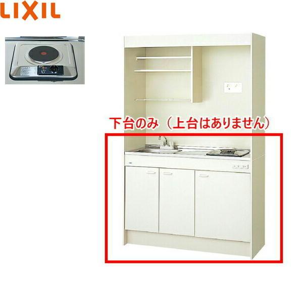 [DMK12HEWB1A100]リクシル[LIXIL]ミニキッチン[扉タイプ]ハーフユニット[120cm・電気コンロ100V]【送料無料】