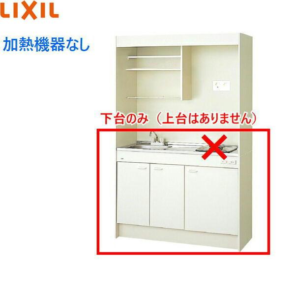 [DMK12HEWB1NN]リクシル[LIXIL]ミニキッチン[扉タイプ]ハーフユニット[120cm・コンロなし]【送料無料】