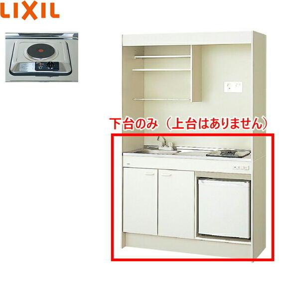[DMK12HFWB1A100+JR-N40G]リクシル[LIXIL]ミニキッチン[冷蔵庫タイプ]ハーフユニット[120cm・電気コンロ100V]【送料無料】