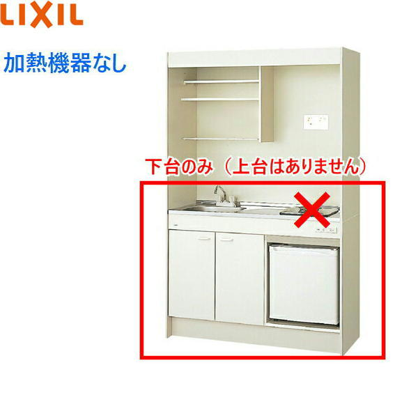 [DMK12HFWB1NN+JR-N40G]リクシル[LIXIL]ミニキッチン[冷蔵庫タイプ]ハーフユニット[120cm・コンロなし]【送料無料】