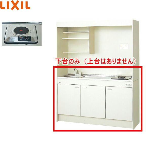 [DMK15HEWB1A100]リクシル[LIXIL]ミニキッチン[扉タイプ]ハーフユニット[150cm・電気コンロ100V]【送料無料】