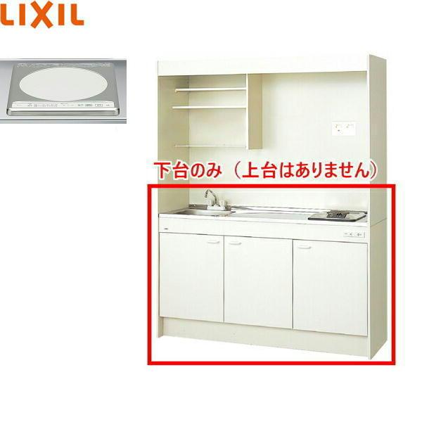 [DMK15HEWB1E200]リクシル[LIXIL]ミニキッチン[扉タイプ]ハーフユニット[150cm・IHヒーター200V][送料無料]