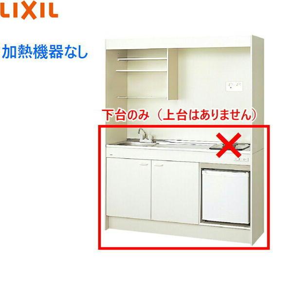 [DMK15HFWB1NN+JR-N40G]リクシル[LIXIL]ミニキッチン[冷蔵庫タイプ]ハーフユニット[150cm・コンロなし]【送料無料】