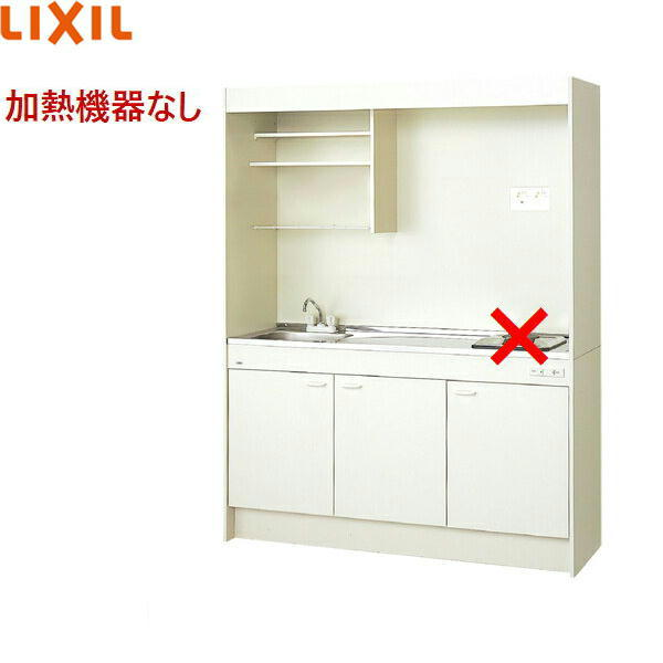 [DMK15PEWB1NN]リクシル[LIXIL]ミニキッチン[扉タイプ][150cm・コンロなし]【送料無料】