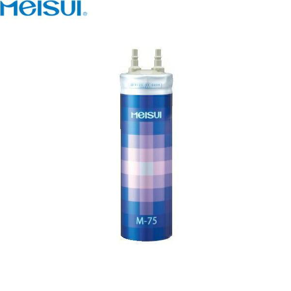 [M-75]メイスイ[Meisui]家庭用浄水器2型Mシリーズ交換用カートリッジ【送料無料】