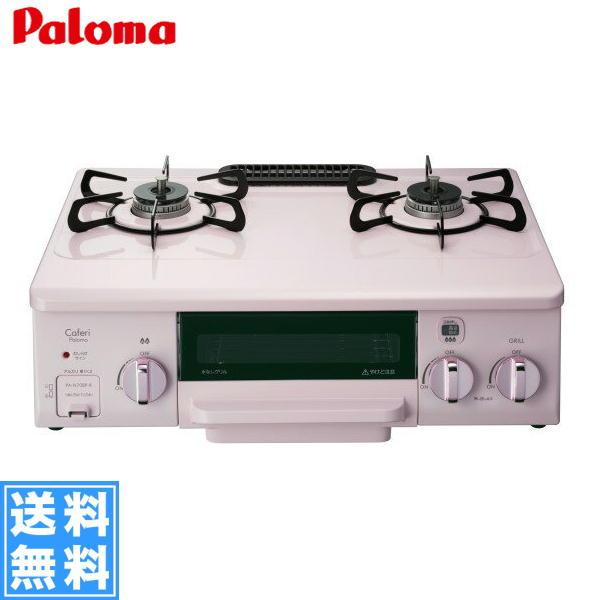 [PA-N70BP]パロマ[Paloma]テーブルコンロ[カフェリシリーズ][56cmタイプ][水なし片面焼]【送料無料】