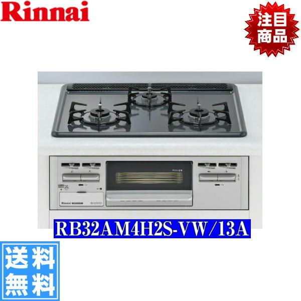 [RB32AM4H2S-VW/13A]リンナイ[RINNAI]ビルトインコンロ[都市ガス][60cm幅][水無し片面焼きグリル][Wワイド火力]【送料無料】