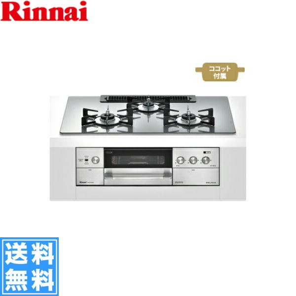 [RHS72W22E6RC-STW(L/R)]リンナイ[RINNAI]ビルトインコンロ[75cm幅][DELICIAデリシア]水無し両面焼き[3V乾電池タイプ]【送料無料】