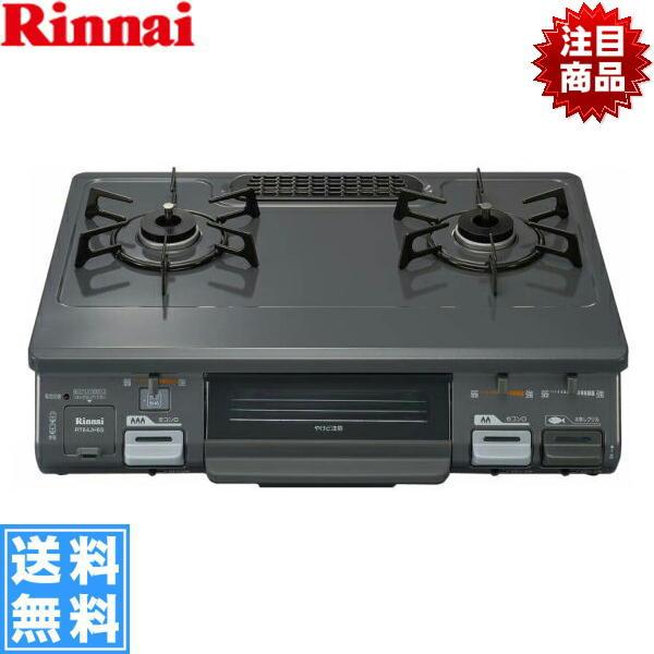 [RT64JH6S-GL-13A]リンナイ[RINNAI]テーブルコンロ[ワンピーストップ]水無片面焼グリル[左大バーナー・都市ガス]【送料無料】