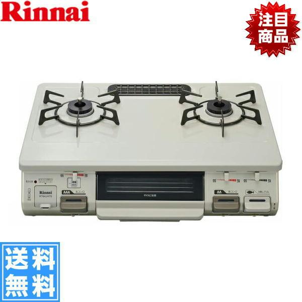 [RT64JH7S-CL-13A]リンナイ[RINNAI]テーブルコンロ[ワンピーストップ]水無片面焼グリル[左大バーナー・都市ガス]