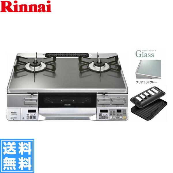 [RTS65AWG31R2G-V(L/R)]リンナイ[RINNAI]テーブルコンロ[LAKUCIEPRIMEラクシエプライム]水無両面焼グリル【送料無料】