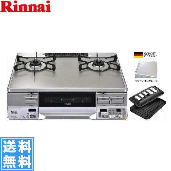 [RTS65AWG34R2NG-V(L/R)]リンナイ[RINNAI]テーブルコンロ[LAKUCIEPRIMEラクシエプライム]水無両面焼グリル[送料無料]