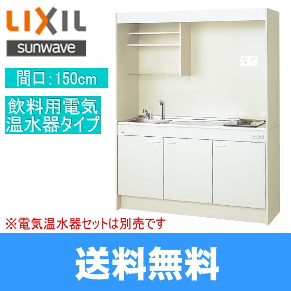 [DMK15KKWC1B100]リクシル[LIXIL/SUNWAVE]ミニキッチン[150cm・IHヒーター100V・飲料用電気温水器タイプ・電温別売]【送料無料】